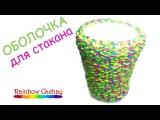 Плетение декоративной оболочки для стакана из резинок Rainbow Loom Bands. cachay.video