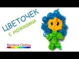 Плетение цветочка с ножками из резинок Rainbow Loom Bands. cachay.video