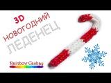 Плетение новогоднего леденца из резинок Rainbow Loom Bands. cachay.video