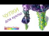 Плетение чулков для куклы из резинок Rainbow Loom Bands. cachay.video