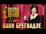 Нани Брегвадзе - Любимые песни нашего времени (Live) Nani Bregvadze - Favorite Songs of Our Time