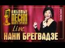 Нани Брегвадзе - Любимые песни нашего времени (Live) / Nani Bregvadze - Favorite Songs of Our Time