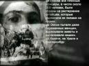 Геноцид Русского народа 20-30 годы..mp4
