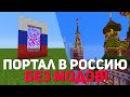 Портал в РОССИЮ БЕЗ МОДОВ Minecraft 1 8