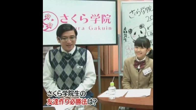 やっぱり仲の良い二人 藤平華乃 森先生 森ハヤシ さくら学院 sakuragakuin