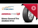 Шины General Tire AltiMAX RT43 - 4 точки. Шины и диски 4точки - Wheels & Tyres 4tochki