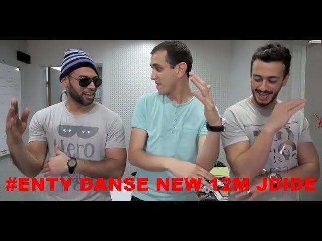 ENTY DANSE NEW 12MILLIONS - DJ Van رقصة جديدة إنتي مع سعد لمجرد و