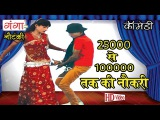 Bhojpuri Nautanki Song | Naukri Tarah Tarah Ki | Bhojpuri Nach Programme | HD