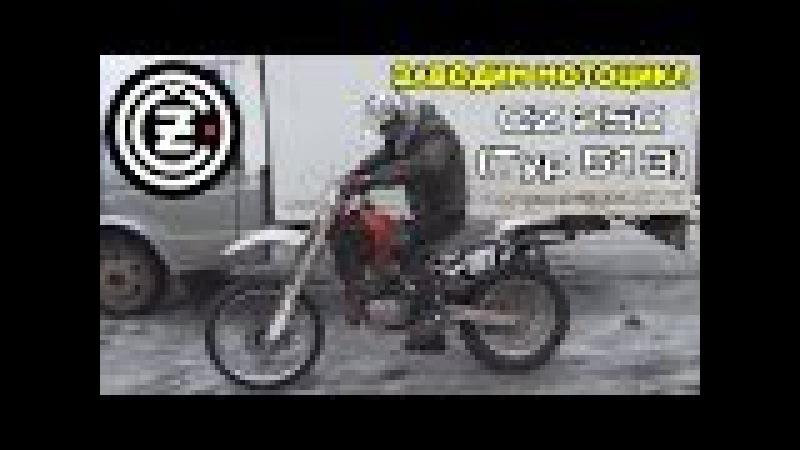 ✔ Заводим мотоцикл Восток с двигателем CZ 250