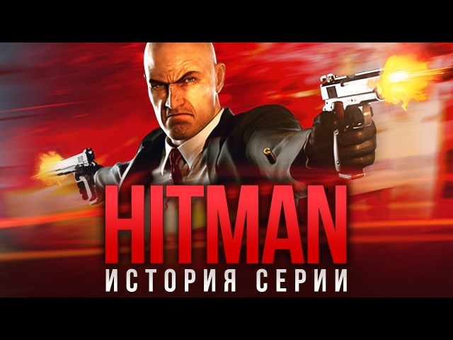 Hitman история серии