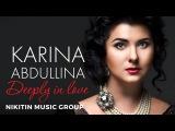 Карина Абдуллина - Влюблена до безумия Karina Abdullina - Deeply in Love (Full Album) 2015