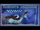 Мадагаскар прохождение игры №6 Спасите лемуров