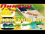 Игра | POKEMON GO | Просто поймать ПИКАЧУ | Покемон го