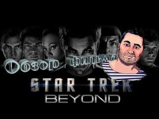 ОБЗОР фильма СТАРТРЕК: БЕСКОНЕЧНОСТЬ/Star Trek Beyond