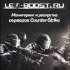 leo-boost.ru | Раскрутка серверов Counter-Strike