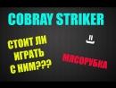 Warface. Стоит ли играть с ним Cobray striker.