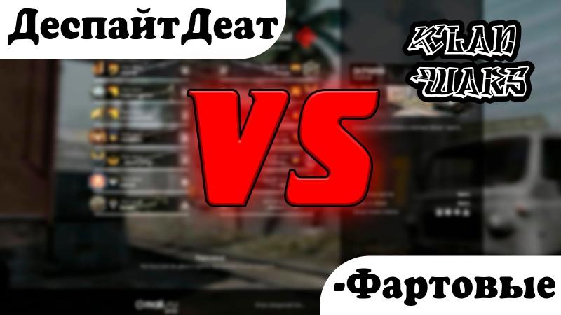 WarFace ДеспайтДеат vs -Фартовые   от Паука