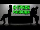 Брак Семья Развод 55 44 Священник Максим Каскун