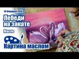 Лебеди на закате. Draw Swans Oil. Живопись маслом  Художник Мария Козлова  Oil painting.
