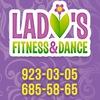 """Фитнес и танцы для взрослых и детей ''LADY'S"""""""