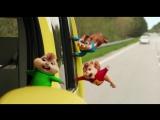 Элвин и бурундуки Грандиозное бурундуключение Официальный трейлер HD