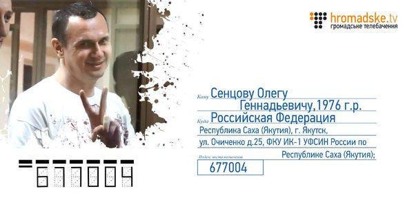 На переговорах Керри с Путиным была названа дата, когда будет определен способ по возвращению Савченко в Украину, - Новиков - Цензор.НЕТ 9902