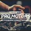 PRO MOTORS 🔧  Автосервис Екатеринбург