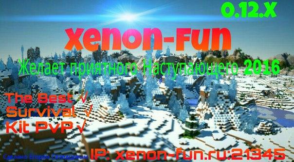 Сервер Xenon-fun