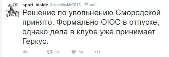 В «Локомотиве» принято решение по увольнению Смородской