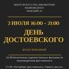 День Достоевского на Невском, 20