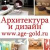 """Дизайн-студия """"Золотой Век"""""""