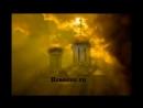 Монах Авель. Пророчества вещего монаха тайновидца, прозревавшего времена