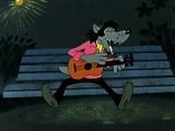 Ну, погоди!-Волк играет на гитаре