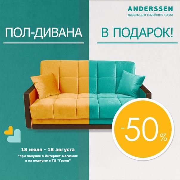 Мягкая мебель андерсен акции