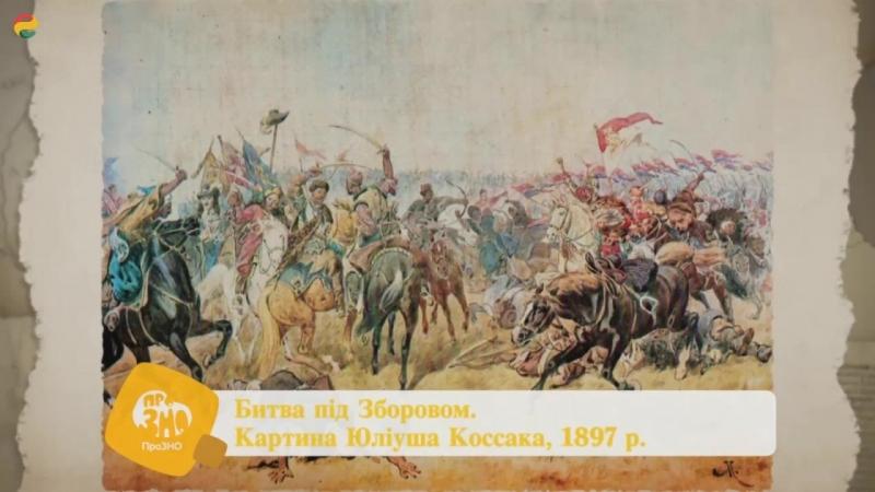 Заняття 6 Національно-визвольна війна середини XVII ст.