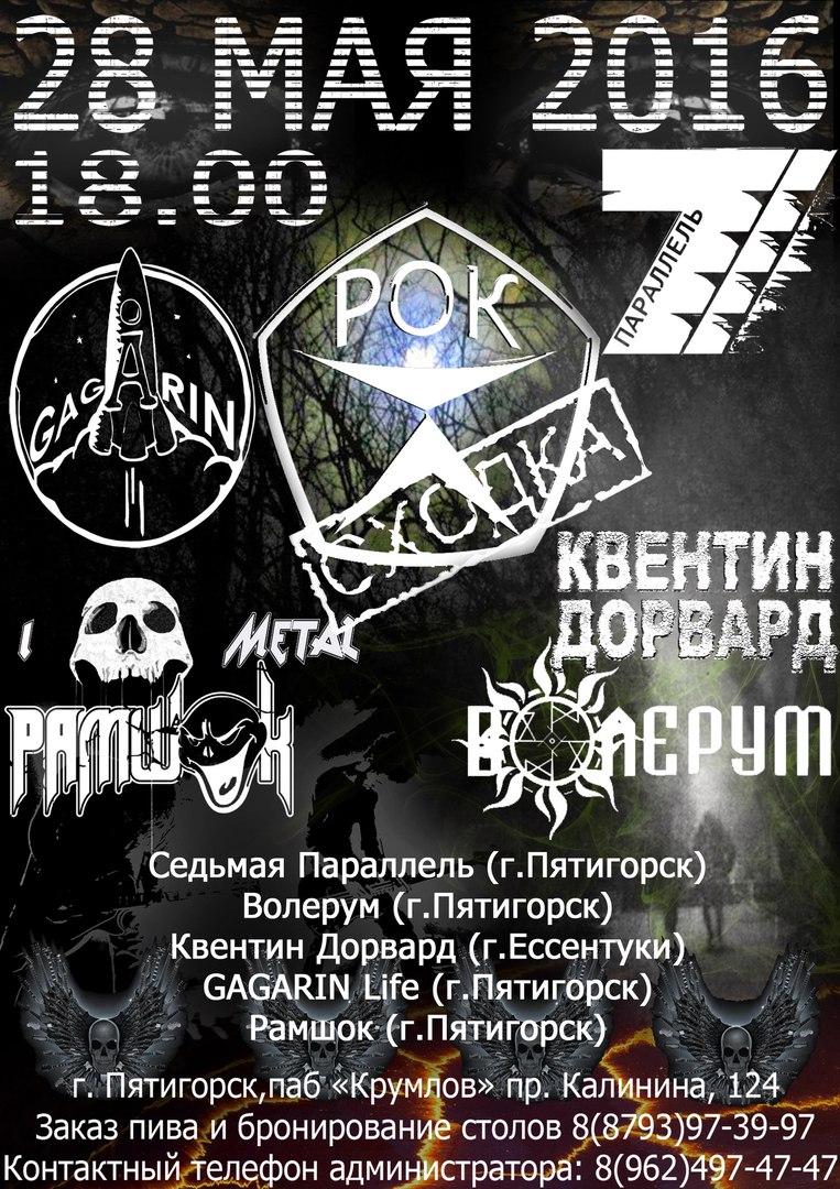 Афиша Пятигорск РОК-СХОДКА 28 МАЯ 2016 паб КРУМЛОВ