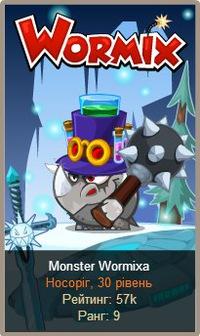 Monster Wormixa