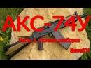 АКС-74У. Часть 1 Полная разборка