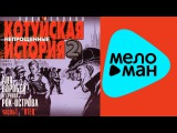 Аня Воробей и группа Рок-Острова - Котуйская история 2, Непрощенные Часть 1, Отец