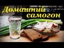 Домашний самогон рецепт браги из инвертированного сахара