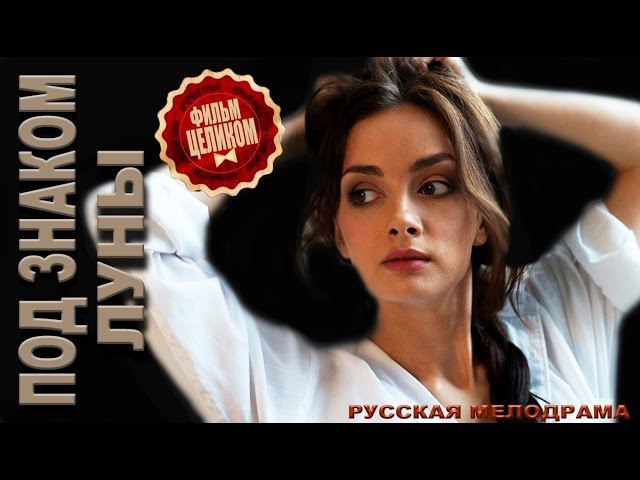 Под знаком Луны 2015. HD Версия! Русские мелодрамы сериалы 2015 новинки
