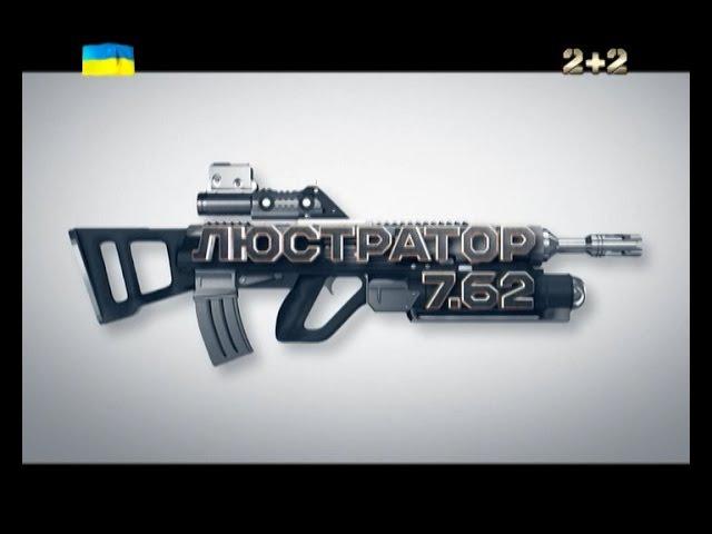 Люстратор 7 62 Помічник Генпрокурора брав участь в організації корупційних махінацій