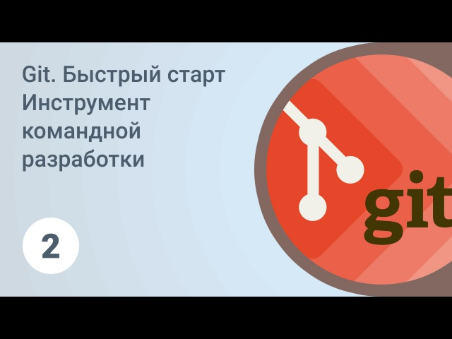 Git. Быстрый старт. Базовые операции. Урок 2 [GeekBrains] » Freewka.com - Смотреть онлайн в хорощем качестве