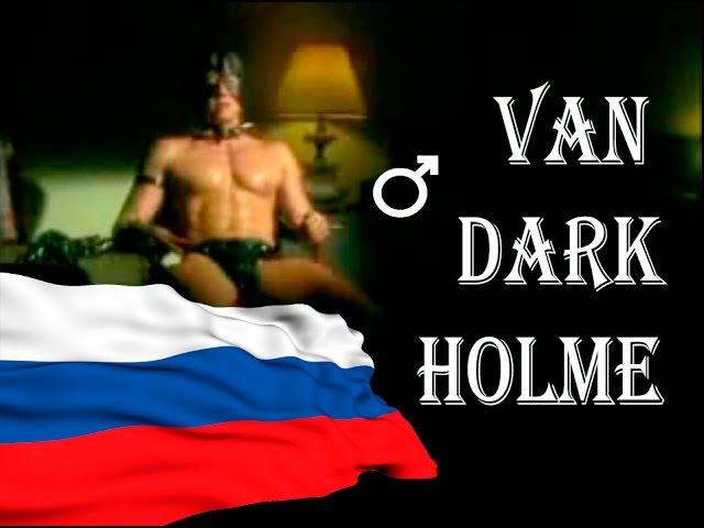 Русское очарование 3 - Deep Dark Fantasies (Van Darkholme interview)