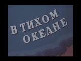 В Тихом океане. Документальный фильм 1957