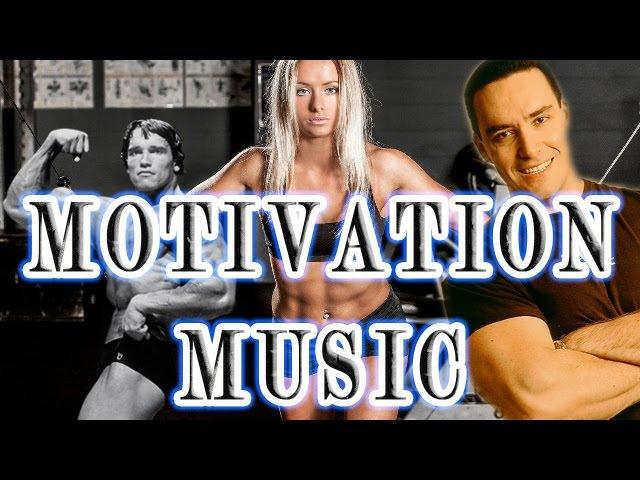 5 МОТИВИРУЮЩИХ ПЕСЕН. (мотивирующая музыка part 1).