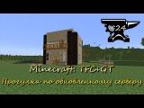 TerraFirmaCraft + GregTech Прогулка по обновленному серверу#24