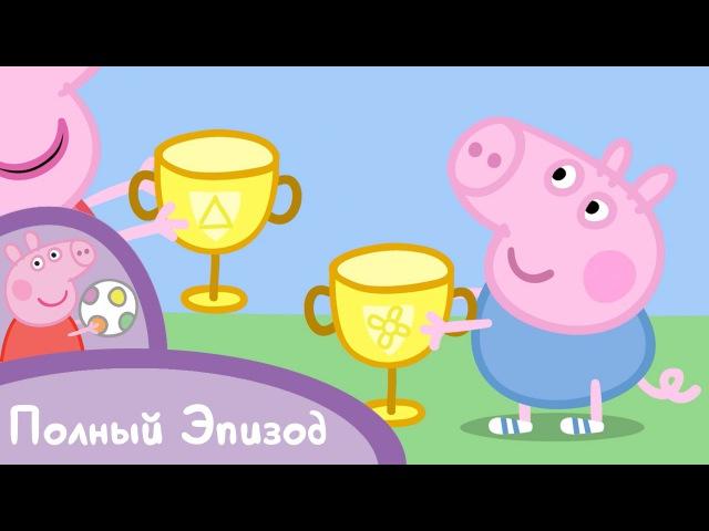 Свинка Пеппа - S02 E15 Соревнование (Серия целиком)