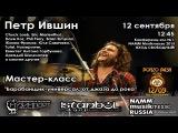 МУЗИМПОРТ Мастер-класс Петр Ившин