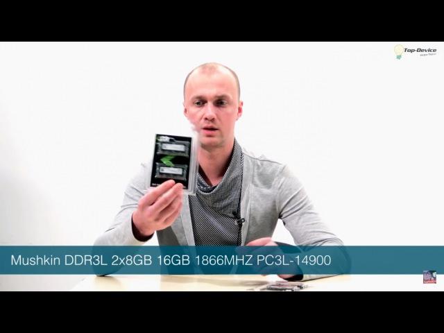 Обзор память Mushkin DDR3L 2x8GB 16GB 1866MHZ PC3L 14900 imac 2015